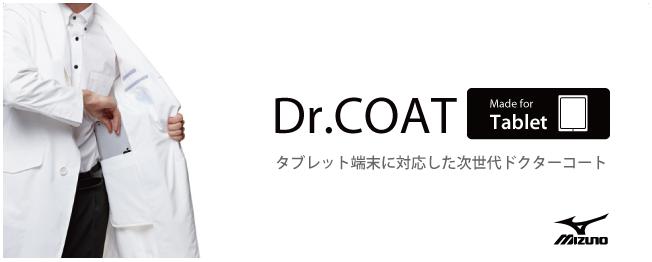 タブレット端末対応ドクターコート