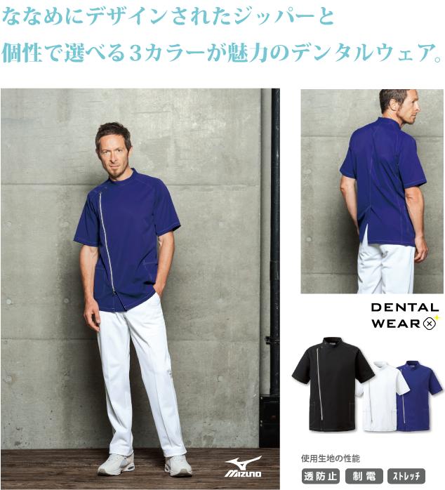 歯科白衣(男性用)