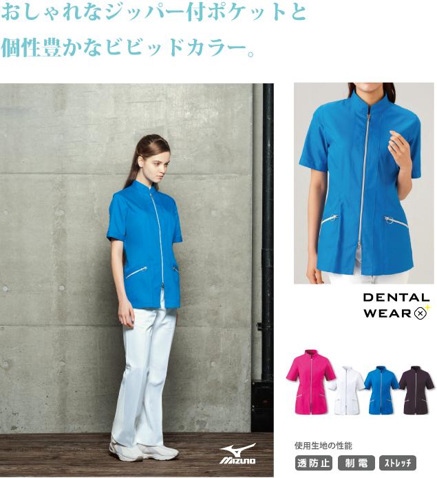 歯科白衣(女性用)