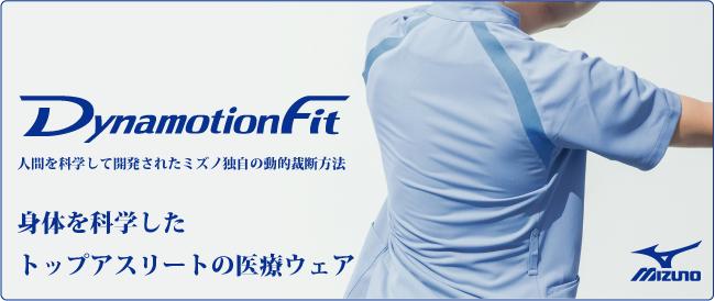 身体を科学したトップアスリートの医療ウェア「Mizuno Dynamotion Fit」