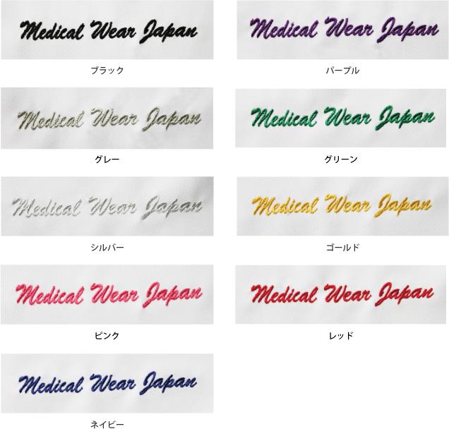 ネーム刺繍の色