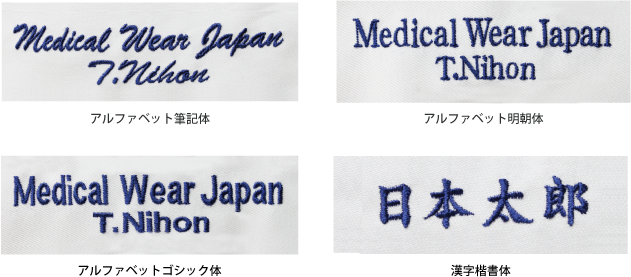 ネーム刺繍の書体