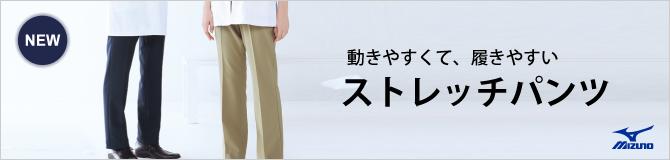 ミズノ 医師・ドクター向けストレッチパンツ