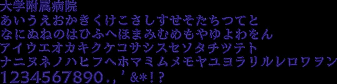 日本語 明朝体