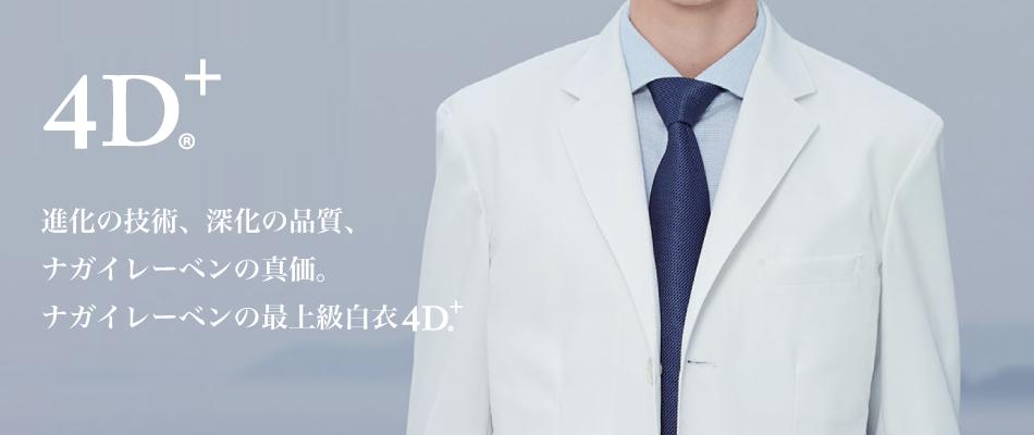 ナガイレーベンの最上級白衣4D+