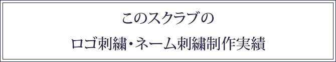 このスクラブのロゴ刺繍・ネーム刺繍実績