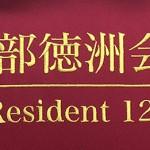 中部徳洲会病院 Resident 12th