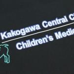 Kakogawa Central City Hospital Children's Medical Center